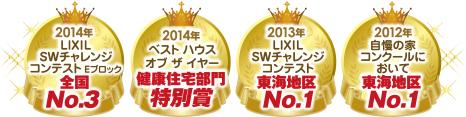 2013年LIXILSWチャレンジコンテスト東海地区No.1、2013年自慢の家コンクールにおいて東海地区No.1
