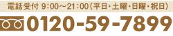 0120-59-7899 電話受付 9:00~21:00(平日・土曜・日曜・祝日)