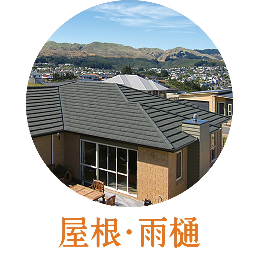 リフォーム対応箇所:屋根・雨樋