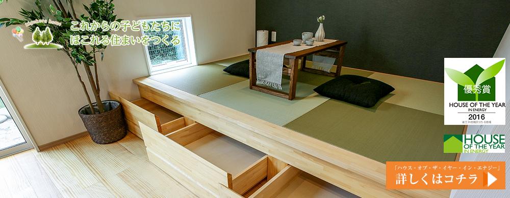愛知県江南市の工務店。自然素材のナチュラルアンティークの家、北欧スタイルの家ならきごころホームにお任せください。楽しいイベントや見学会やお家の何でも相談会、住宅ローンの選び方など家づくりを学べるセミナー随時開催中。
