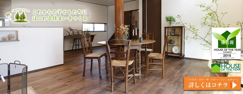 愛知県江南市、小牧市、一宮市ナチュラルアンティークの家 北欧スタイルの家ならきごころホームにお任せください。