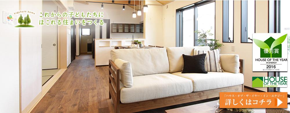 愛知県(一宮市、稲沢市、犬山市、岩倉市、各務原市、大口町、扶桑町)で自然素材のナチュラルアンティークの家 北欧スタイルの家ならきごころホームにお任せください。