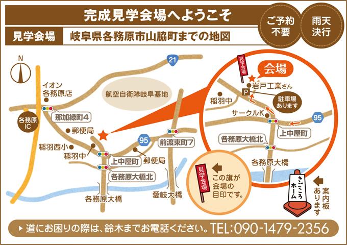 完成見学会地図2014030809