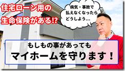スズケンさんサムネ団信 (1)