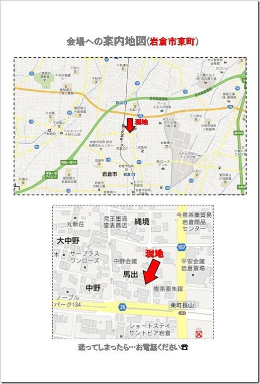 石黒様邸構造見学会案内状(地図)jpeg