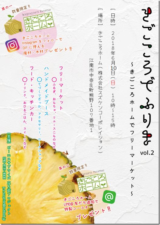 kigokoro02 (1)