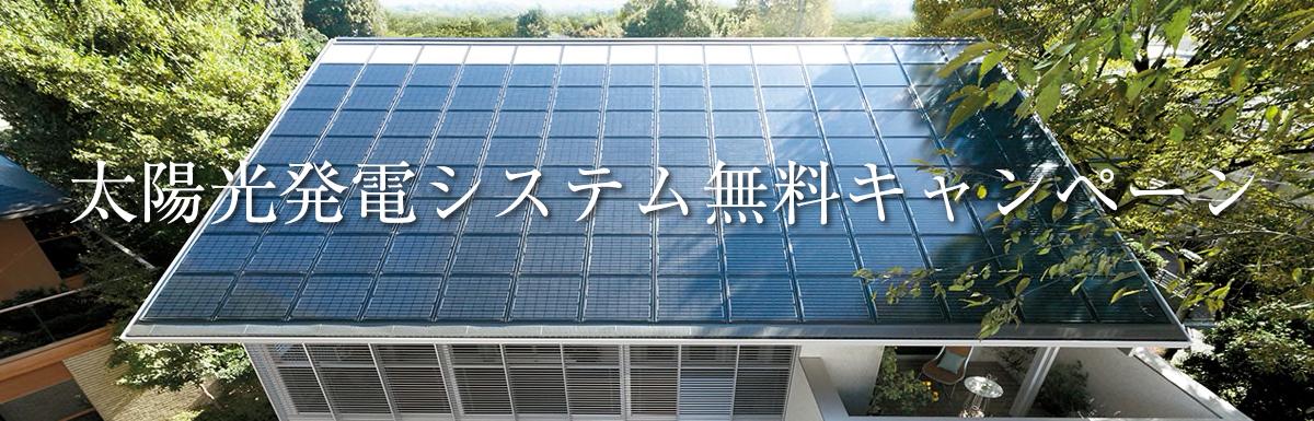 太陽光発電システム無料キャンペーン