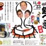 suzuken_mochi03